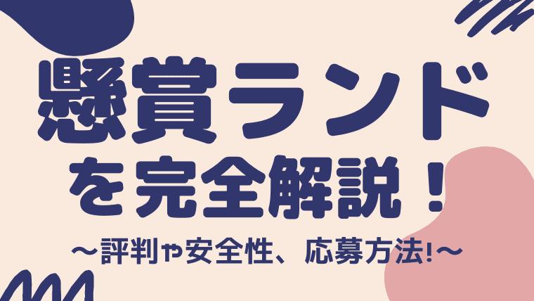 口コミ 懸賞 ランド SOMPO Park