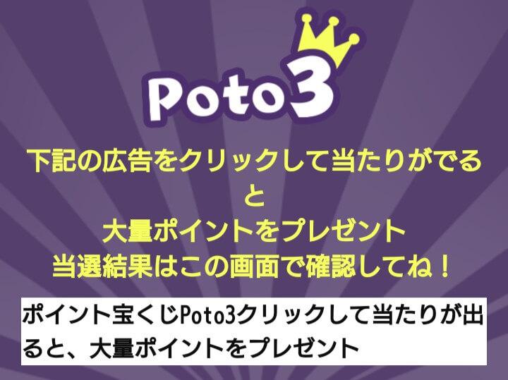 Poto3