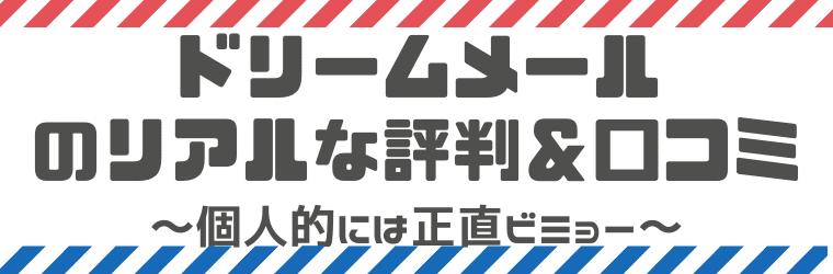 ドリームメールの評判・口コミ