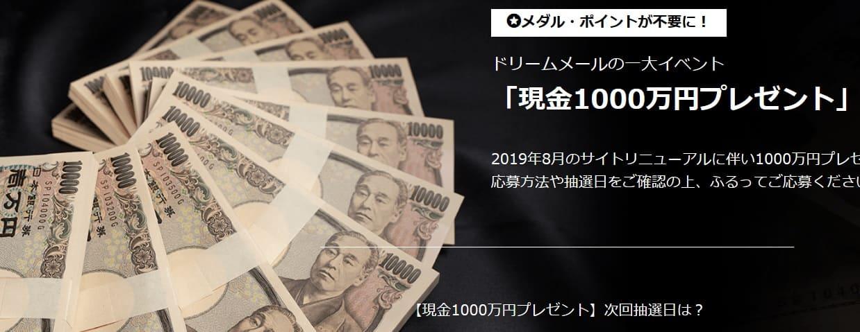 目玉懸賞は「現金1000万円」!