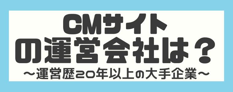 CMサイトの運営会社について