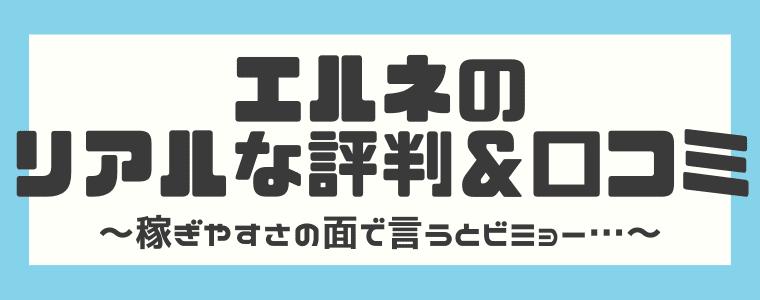 エルネの評判・口コミ