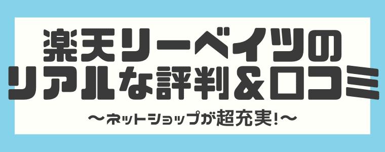 楽天リーベイツの評判・口コミ