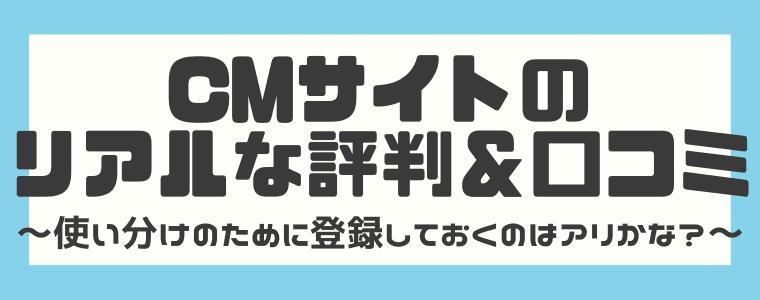 CMサイトの評判・口コミ