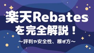 【完全攻略】楽天リーベイツ(Rebates)のメリット&デメリットを検証!
