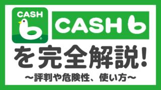 CASHb(キャッシュビー)の口コミ・評判や安全性、使い方を徹底解説!