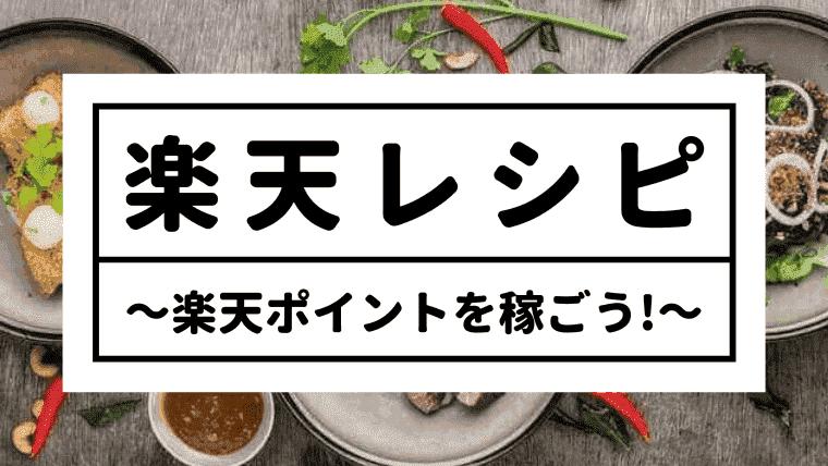 【在宅OK&主婦の副業】楽天レシピで稼ぐ方法を徹底解説!