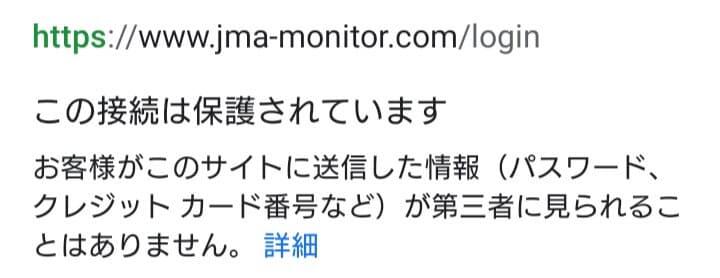 JMAモニター SSLの導入