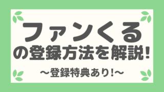 【登録特典あり】ファンくるの登録方法を画像付きで完全解説!