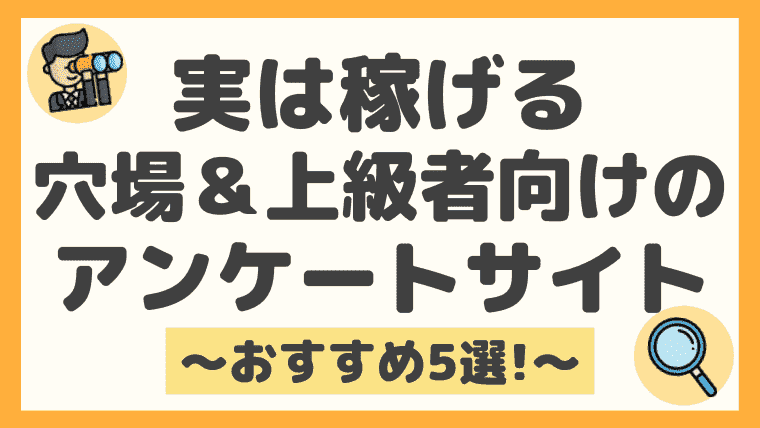 【上級者向け】稼ぎやすい穴場のアンケートサイト5選はこれだ!