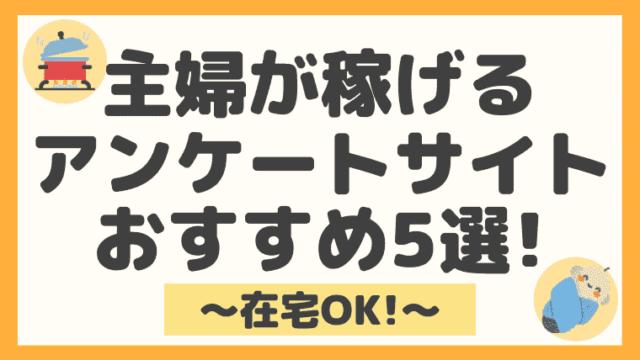 【在宅OK】主婦におすすめのアンケートモニターサイト5選!月プラス3万円を目指す方法!