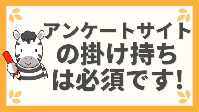 【アンケートモニターは掛け持ちすべき話】理由やおすすめサイトを完全解説!