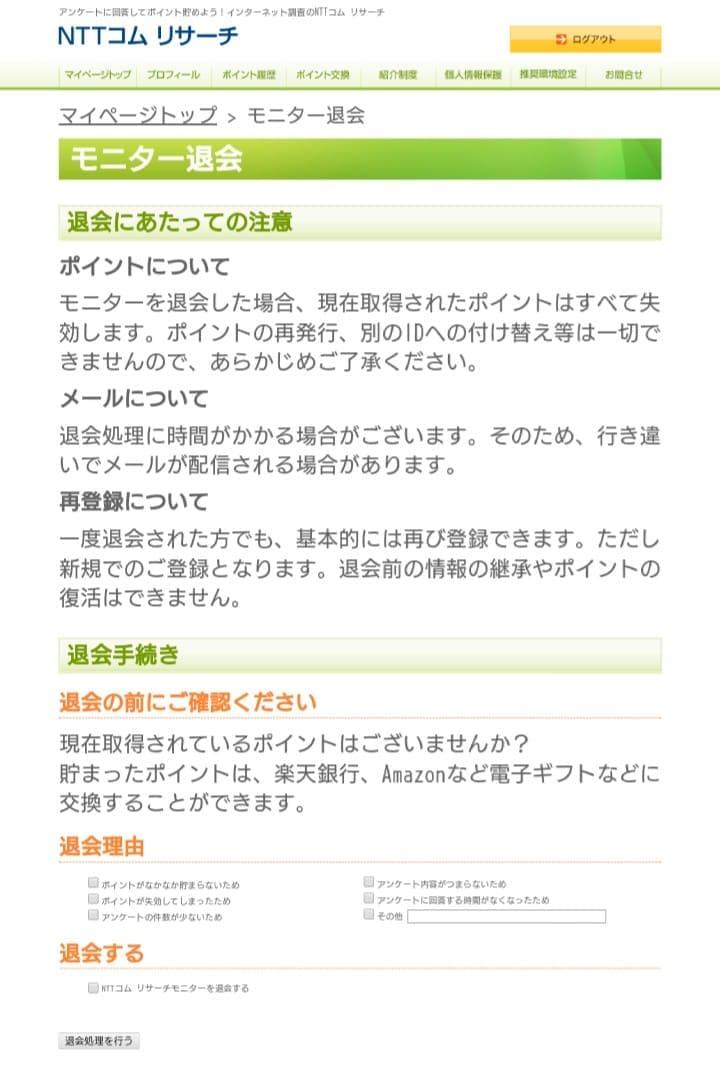 NTTコムリサーチ 退会方法