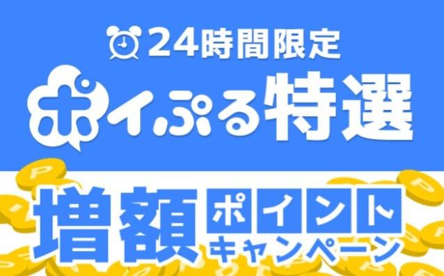 ポイぷる 24時間限定 増額キャンペーン