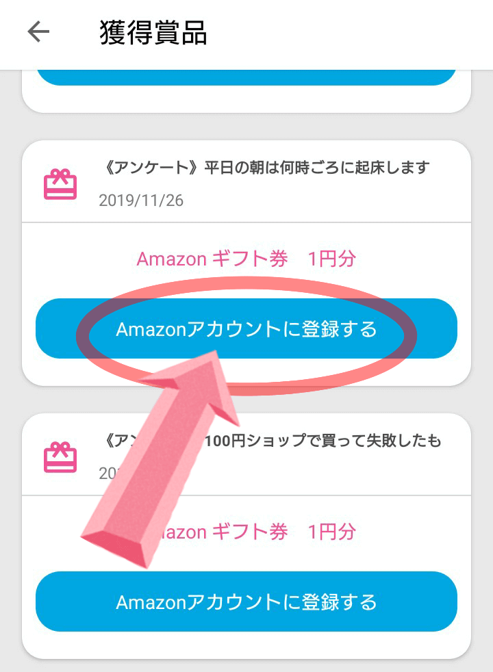 Amazonギフト券への交換方法!