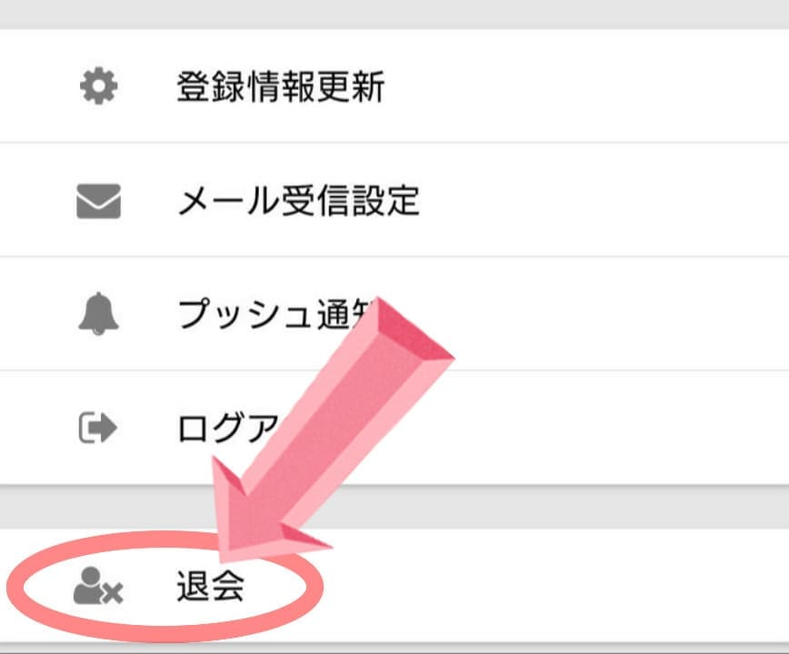 infoQ 退会方法