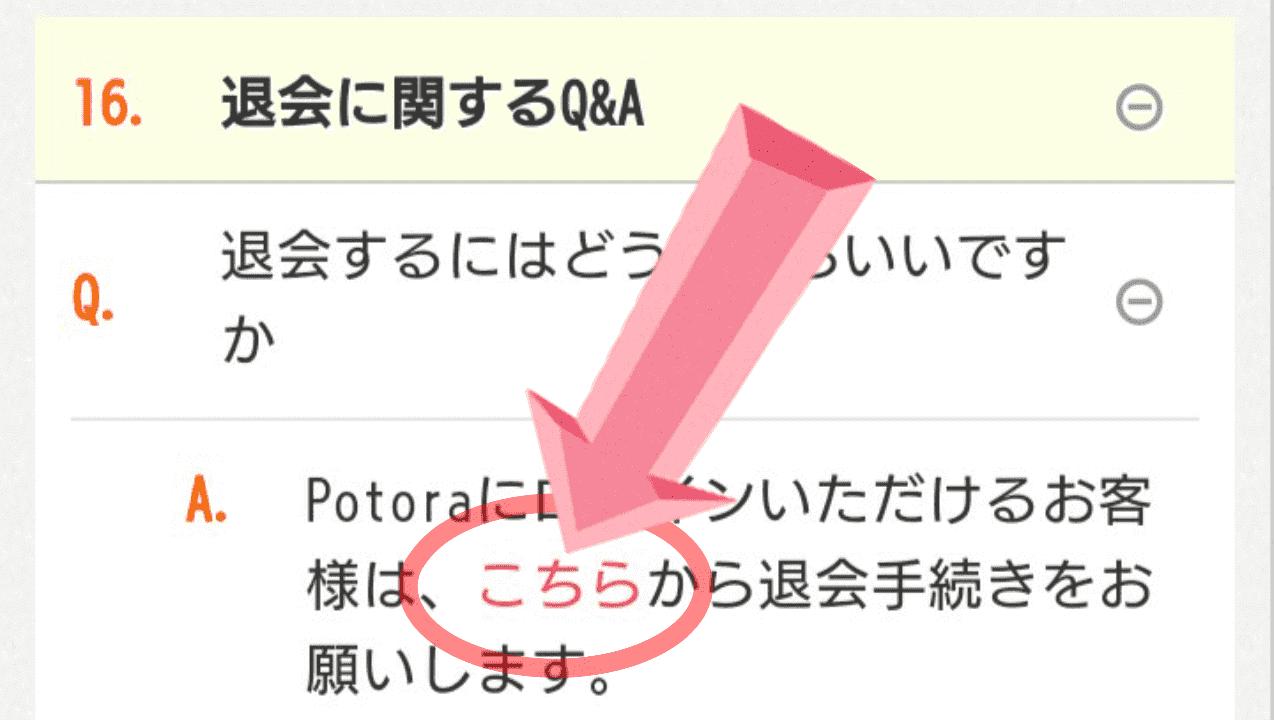 ポトラは退会できるの?