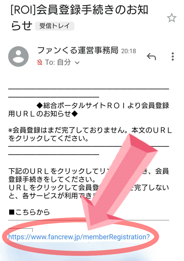 仮登録メール内のURLをタップする