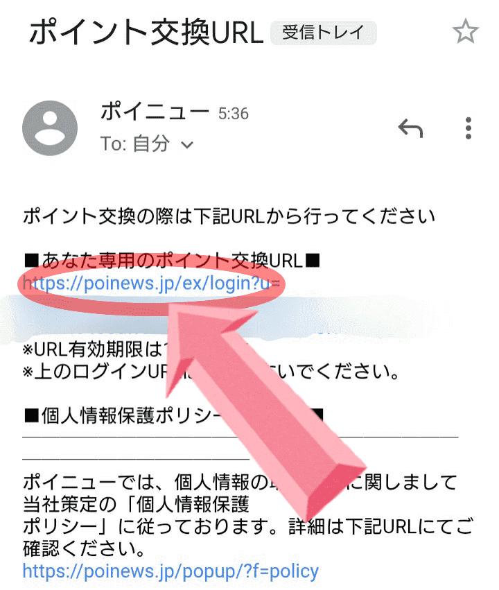 送られてきたメール内のポイント交換URLをタップする