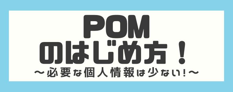 POMの登録方法について