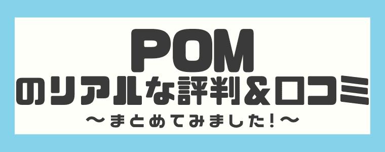 POMの評判や口コミをチェック!