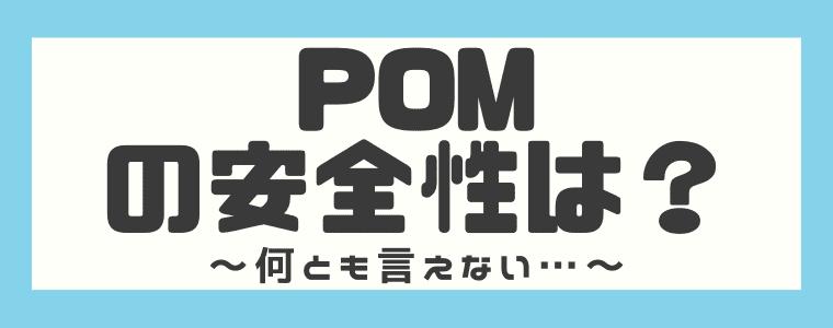【危険性】POMは安全なの?