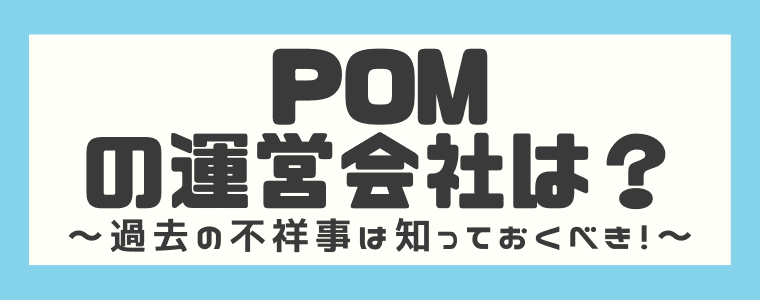 POMの運営会社について