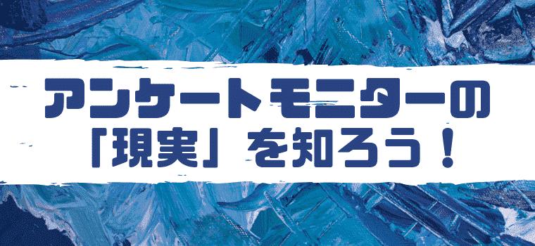 【月収10万は相当厳しい】アンケートモニターの現実がコレ!