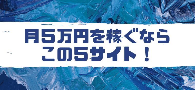 月5万円を稼ぐのにおすすめのアンケートサイトBEST5!