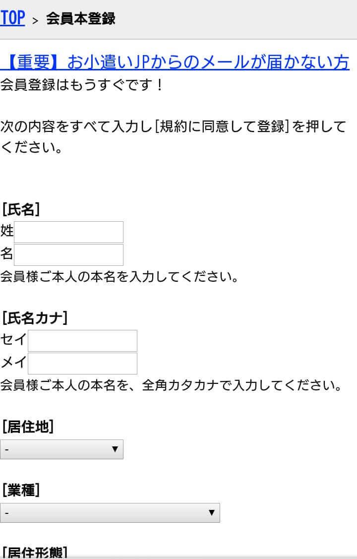 【画像付き】お小遣いJPの登録方法について