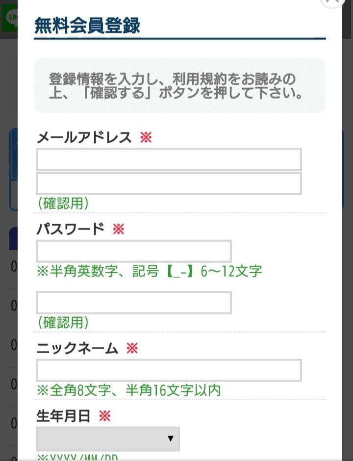 ポインティアの登録方法について