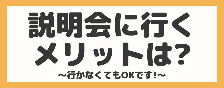 【説明会はマストじゃない】案件パックについて解説!