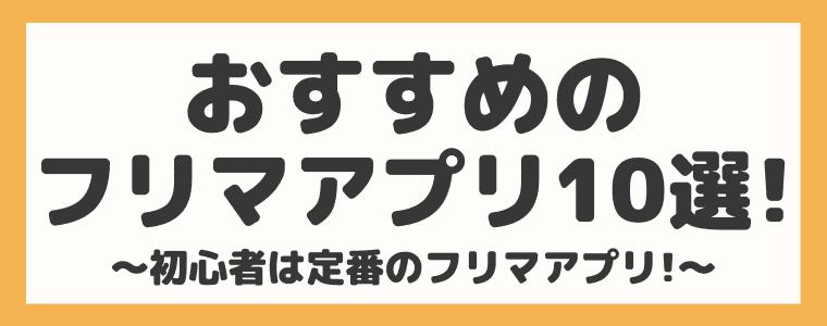 【初心者必見】おすすめのフリマアプリBEST10!