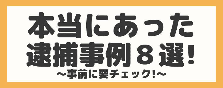 【違法】本当にあった逮捕事例8選!
