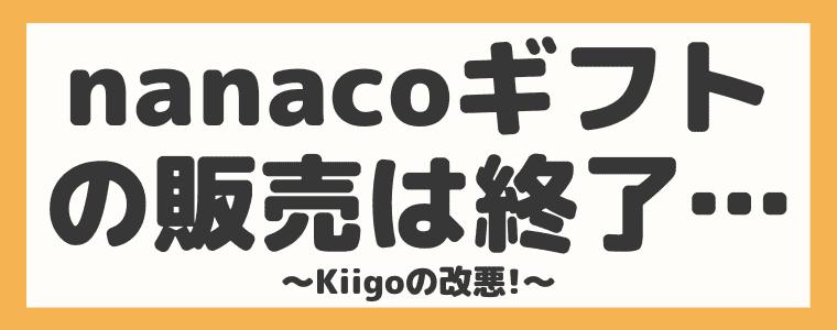 【改悪】nanacoギフトは販売終了に…