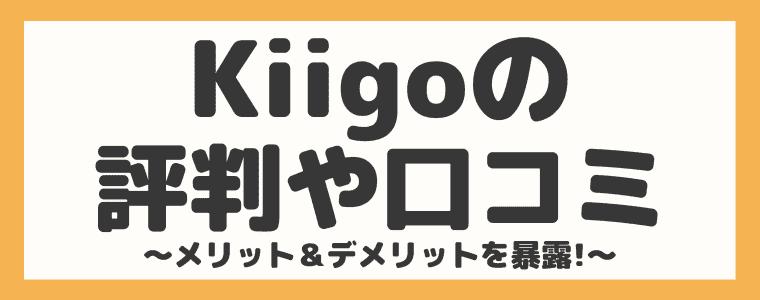 Kiigoの評判や口コミについて