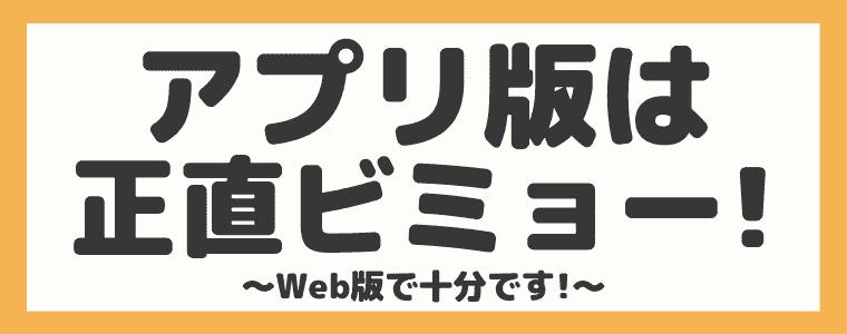 Kiigoのアプリ版は不具合が多め!