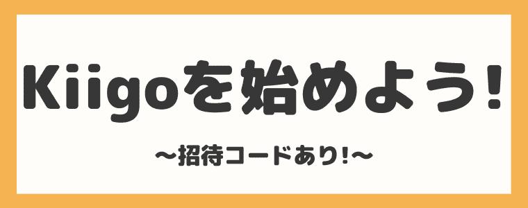 【紹介コードあり】Kiigoの登録方法について