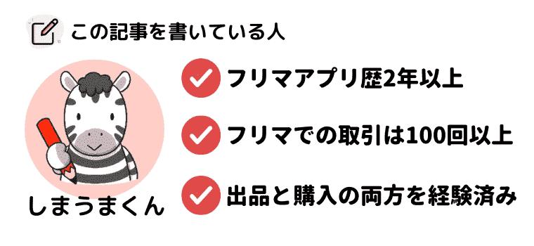 しまうまくんのプロフィール フリマアプリ編