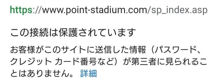 ポイントスタジアム SSLの導入
