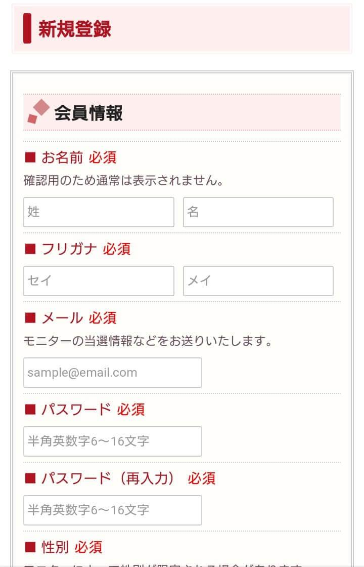 フルールの登録方法について