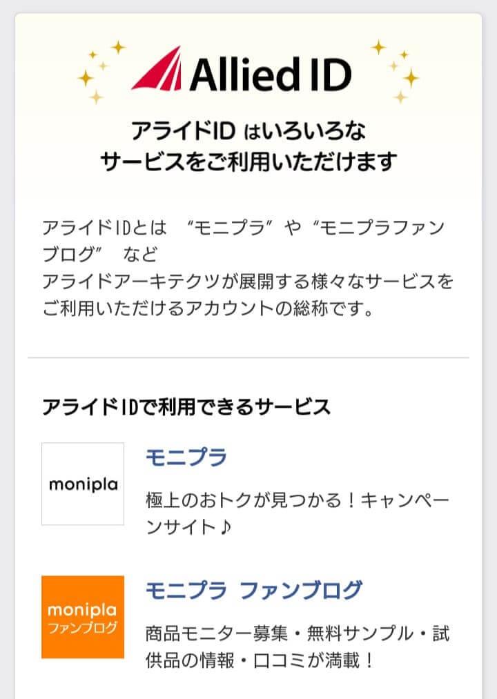 モニプラの登録方法について