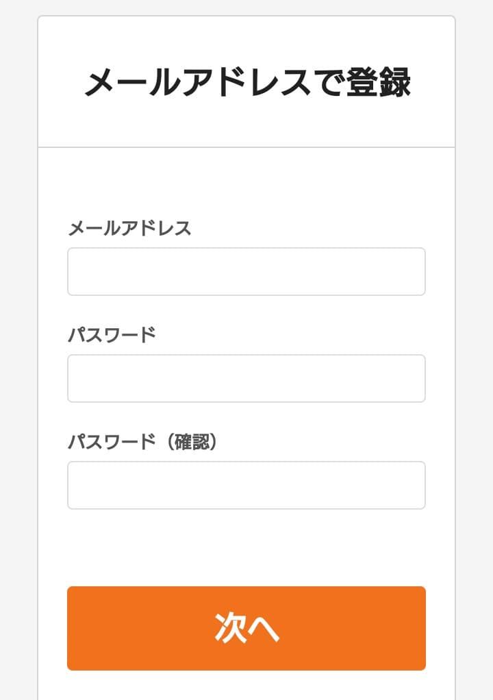 マインディア(Minedia)の登録方法について