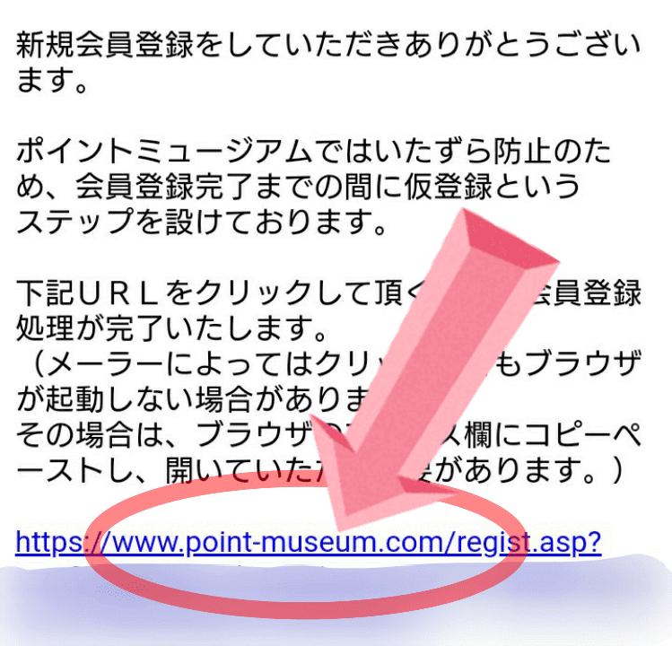 ポイントミュージアムの登録方法について
