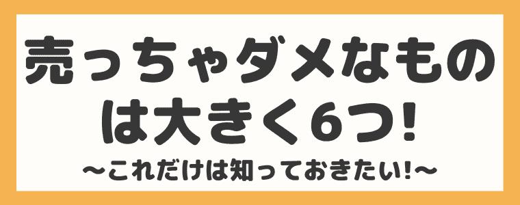 【出品禁止】フリマアプリで売ってはいけないもの6選!