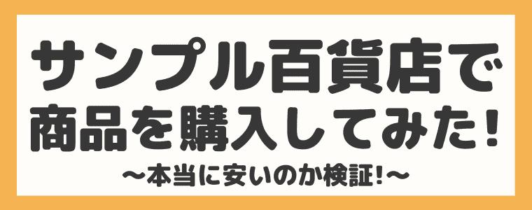 【体験談】サンプル百貨店で実際に買ってみた!