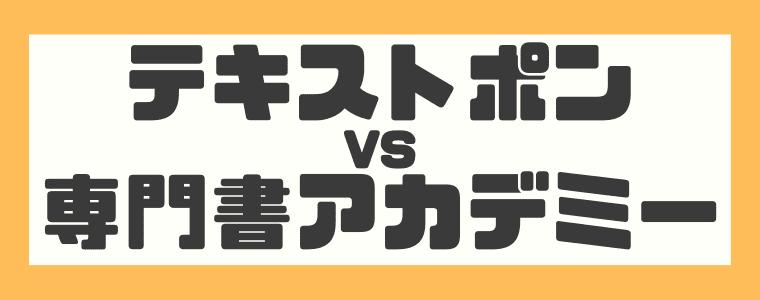 【どっち派】テキストポンと専門書アカデミーを完全比較!