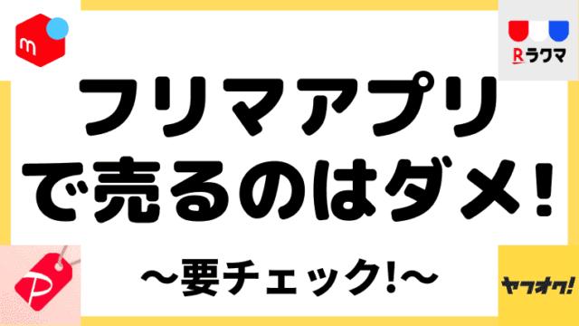 【一発アウト】フリマアプリで売ってはいけないもの6選!メルカリやラクマ利用者は要注意!