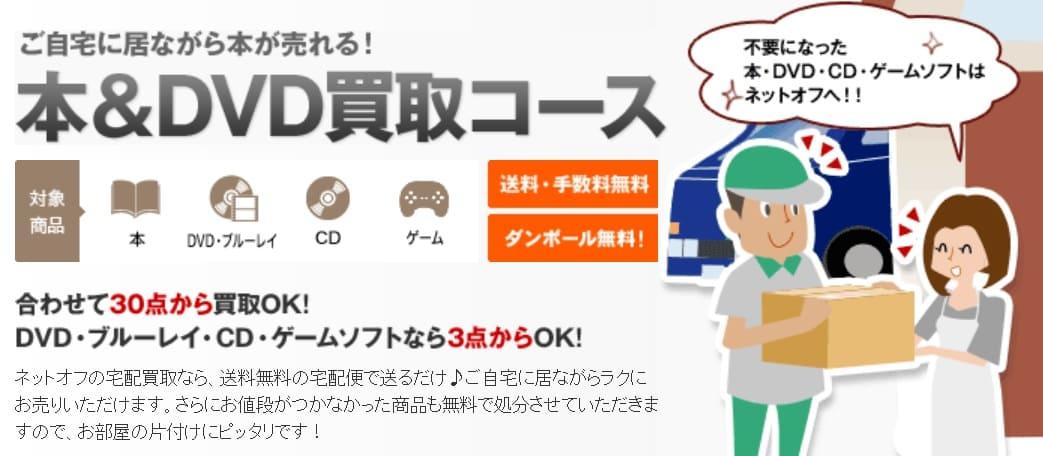 本&DVDコース