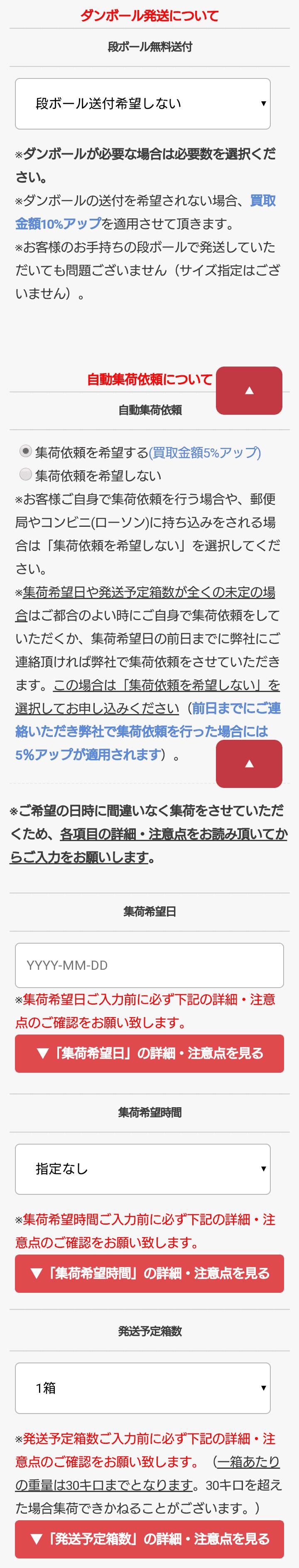 【売り方】学参プラザの宅配買取の流れ
